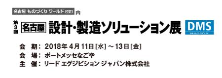 第3回名古屋設計・製造ソリューション展