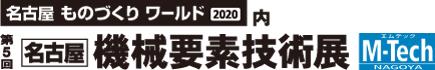 第5回名古屋機械要素技術展